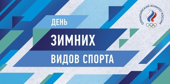 Ненецкий округ присоединится к празднованию Всероссийского Дня зимних видов спорта