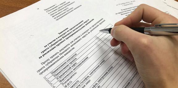 Приём заявок на губернаторский грант откроется с 1 февраля