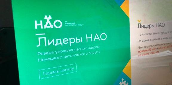 """Подведены итоги первых двух этапов конкурса """"Лидеры НАО"""""""