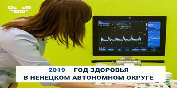 План проведения Года здоровья в НАО рассмотрят завтра