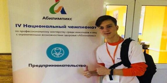 Второй конкурс профмастерства для людей с ограниченными возможностями здоровья «Абилимпикс» состоится этой весной