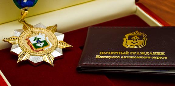 27 жителей Ненецкого округа представлены к награждению государственными наградами региона